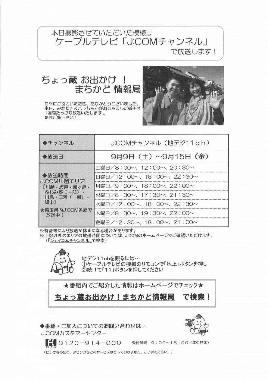 JCOM放送日