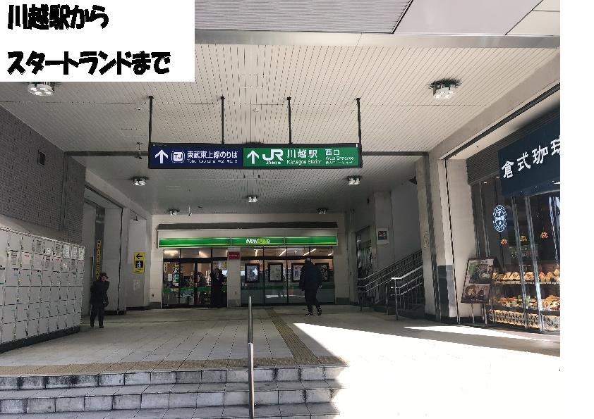 川越駅行き方