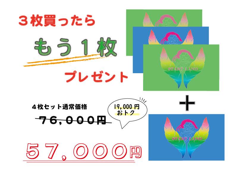キャンペーン(8回券)