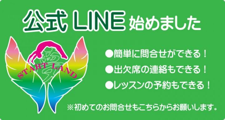スマホ用LINE