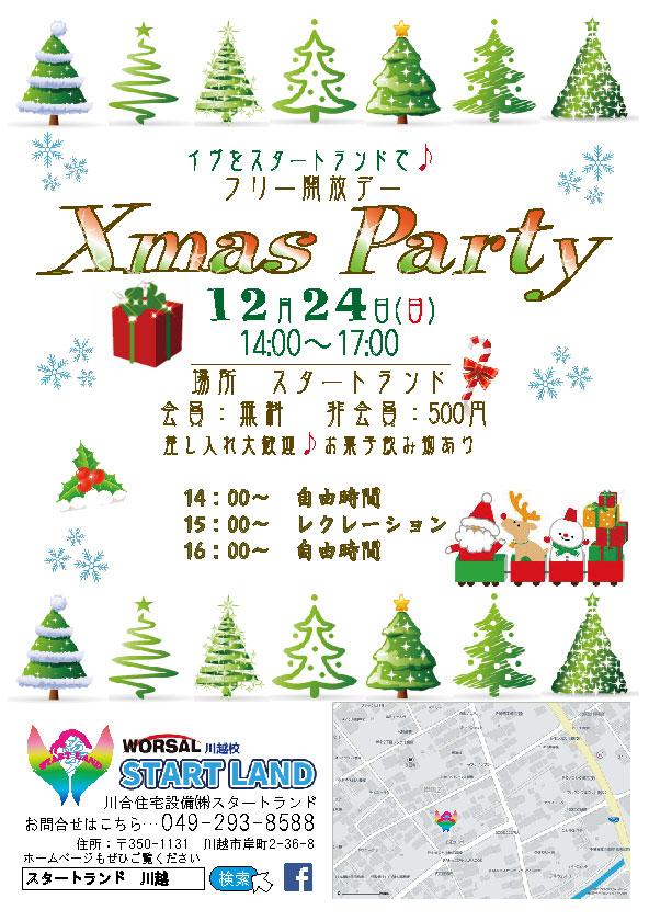 2017クリスマス開放デー