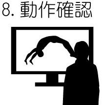8.動作確認