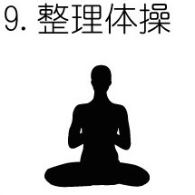 9.整理体操