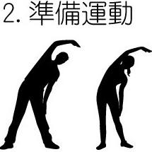 2.準備運動