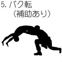 5.バク転