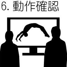 6.動作確認