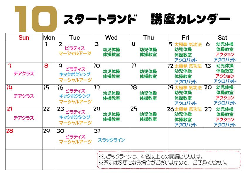 2018-10月カレンダー