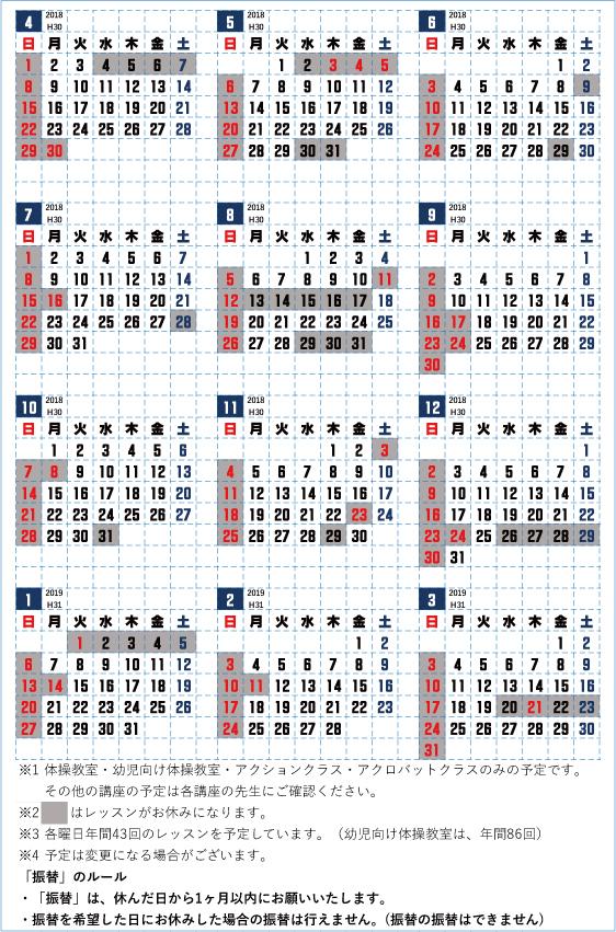 H30年度カレンダー