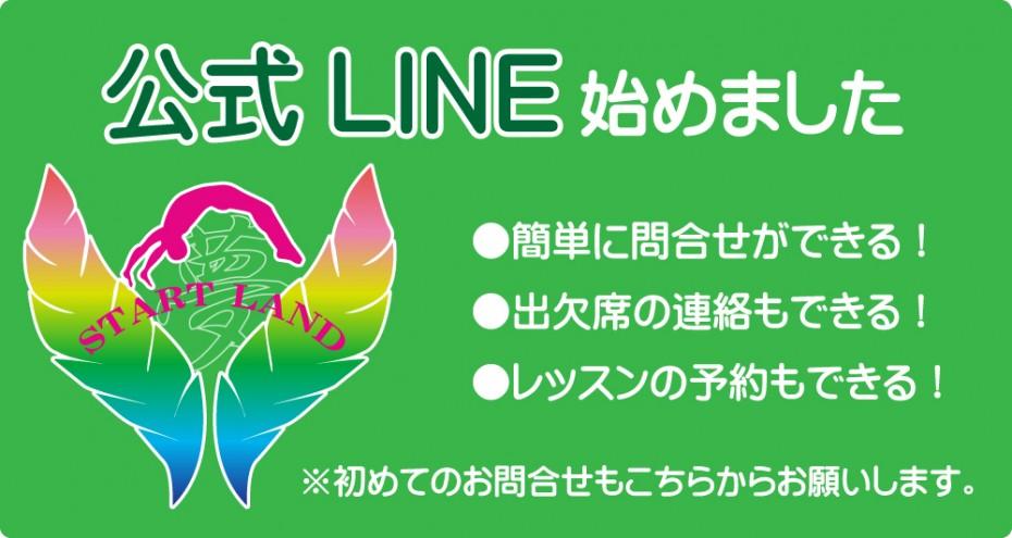 PC用LINE