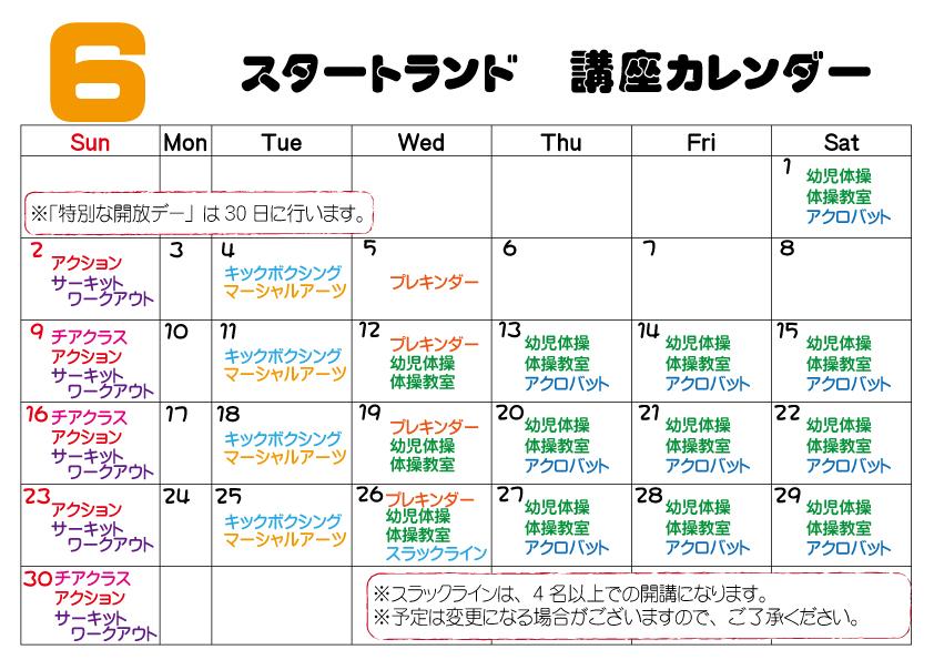 2019-6月カレンダー