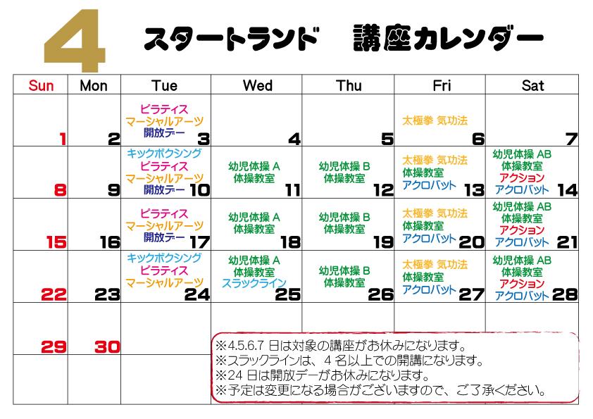 2018-4月カレンダー