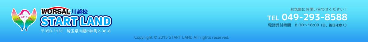 川越市の体操教室WORSAL川越校 START LAND 〒350-1131 埼玉県川越市岸町2-36-8 お気軽にお問い合わせください!TEL 049-293-8588 電話受付時間 8:30~18:00(日、祝日は除く) Copyright (c) 2015 START LAND All rights reserved.