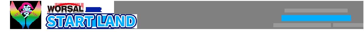 川越市の体操教室WORSAL川越校 START LAND 小学生から大歓迎! お気軽にお問い合わせください!TEL 049-293-8588 電話受付時間 8:30~18:00(日、祝日は除く)