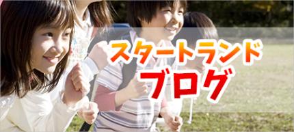 川越市の体操教室スタートランドブログ