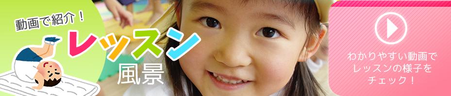 川越市の体操教室スタートランドのレッスン風景を動画で紹介!