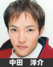 中田 洋介